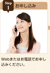 お申し込み Webまたはお電話でお申し込みください。