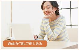 WEBかTELでお申込み
