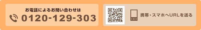 0120-129-303 URL携帯・スマホへURLを送る